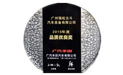 【2016年】广汽丰田汽车有限公司品质优良奖