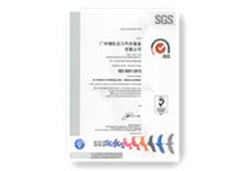 瑞松北斗获得ISO9001-2015环境管理体系认证证书