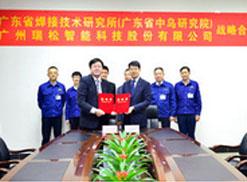 瑞松科技与广东省中乌研究院达成战略合作 加速高端焊接业务布局