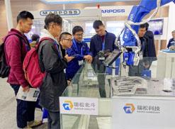 瑞松北斗与广汽菲克联合参展,亮相第二届中国(长沙)智能制造峰会