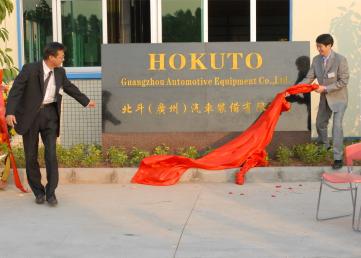2007年3月18日公司成立