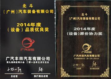 我司获得了广汽丰田2014年度设备优良奖和原价协力奖