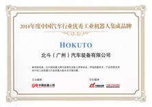 【2014年】中国汽车行业优秀工业机器人集成品牌