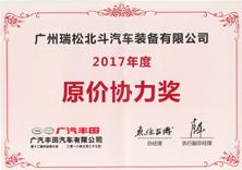 【2017年】广汽丰田汽车有限公司原价协力奖
