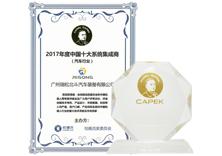 【2017年】恰佩克奖中国十大系统集成商