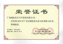 【2016年】荣列2016年广东省制造业企业500强第445位