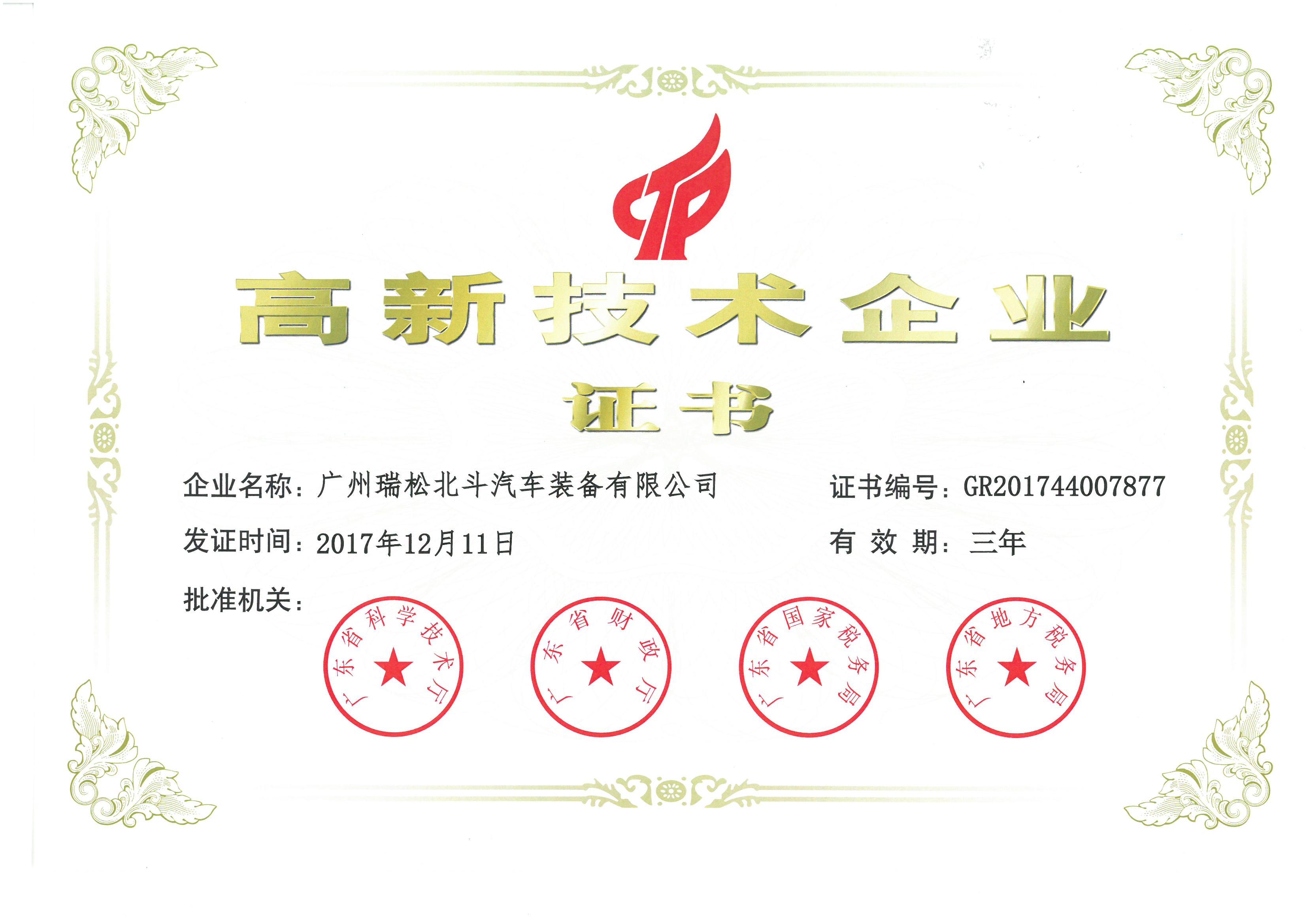 瑞松北斗获得高新技术企业认证