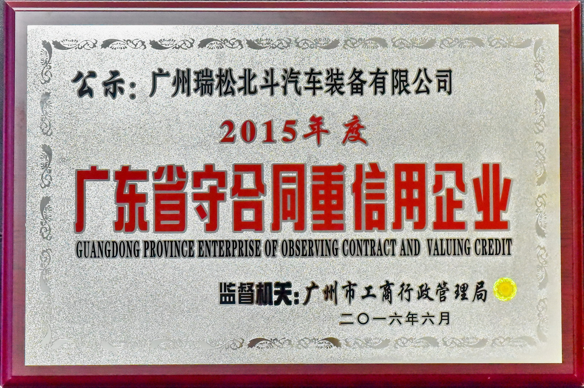 """我司获得""""2015年度广东省守合同重信用企业""""荣誉称号"""