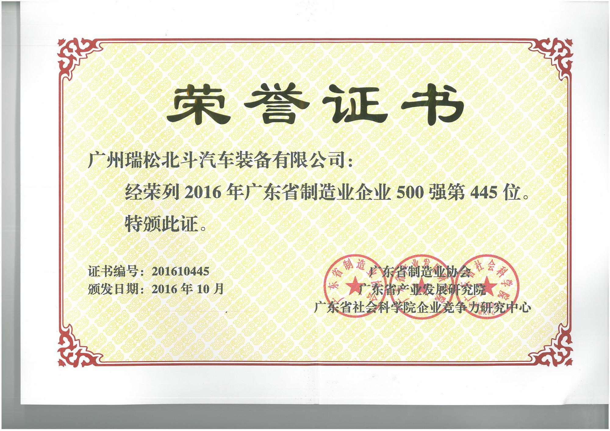 我司荣列2016年广东省制造业企业500强榜单